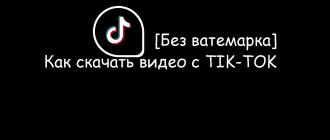 Как скачать видео из TikTok без водяных знаков
