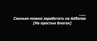 Сколько можно заработать на адсенс в России реальный пример